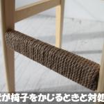 犬が椅子の脚など家具をかじる・噛むときの今すぐできる簡単対策
